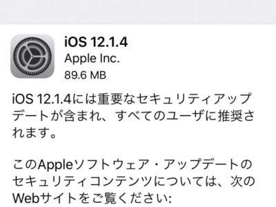 iOS12.1.4が公開