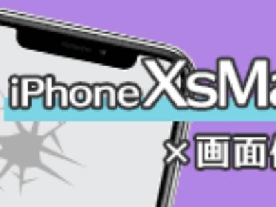 iPhoneXSMaxの新しいパネルの取り扱いと8,8Plus,Xのバッテリーの価格改定!