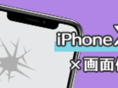 6/10 iPhoneのパネル価格の改定