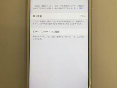 北九州市八幡東区よりiPhone6SPlusのバッテリー交換