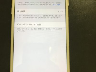 北九州市よりiPhone7Plusのバッテリー交換