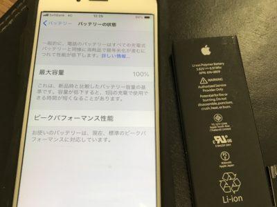 北九州市小倉北区よりiPhone6のバッテリー交換