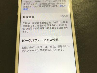 北九州市よりiPhone6のバッテリー交換