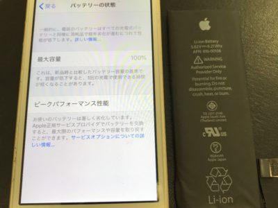 北九州市よりiPhoneSEのバッテリー交換