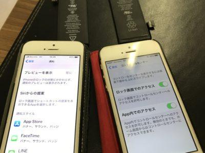 北九州市よりiPhone5Sのバッテリー交換