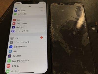 北九州市小倉北区よりiPhoneXSのガラス割れ修理