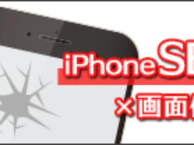iPhoneSE2修理はじめました。
