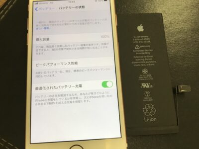 北九州市よりiPhone7のりんごループ(バッテリー交換)