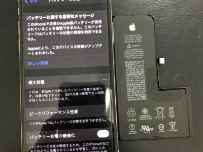 北九州市よりiPhoneXSのバッテリー交換